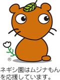 ネギシ園はムジナもんを応援しています。